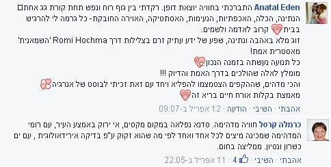 תגובות על צום מיצים מפייסבוק