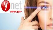 אבחנו בעצמכם על פי מראה הקשתית - YNET