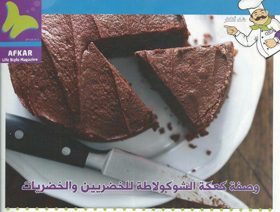 מתכון שוקולד במגזין בערבית - כתבות ברשת ובעיתונות