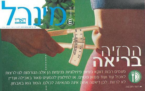 כתבה הרזיה בריאה - כתבות ברשת ובעיתונות