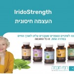 IridoStrength