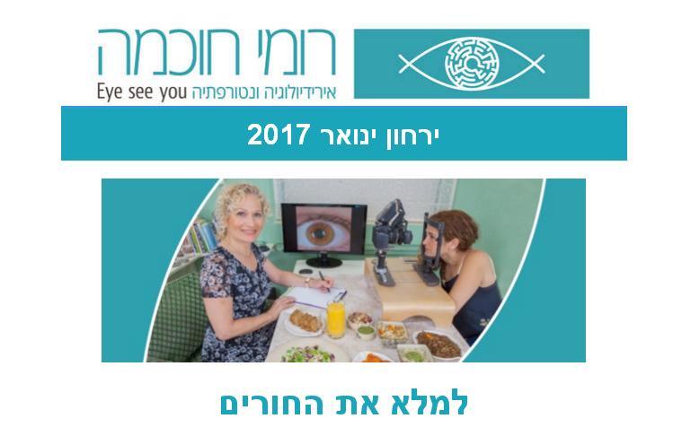 Jan 2017 Newsletter
