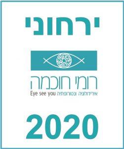 ירחונים 2020